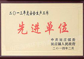 2013年度先进事业单位.png