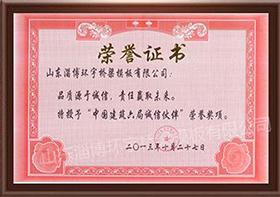 建筑六局诚信伙伴荣誉证书.jpg