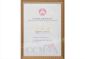 中国建筑金属结构协会会员证.jpg