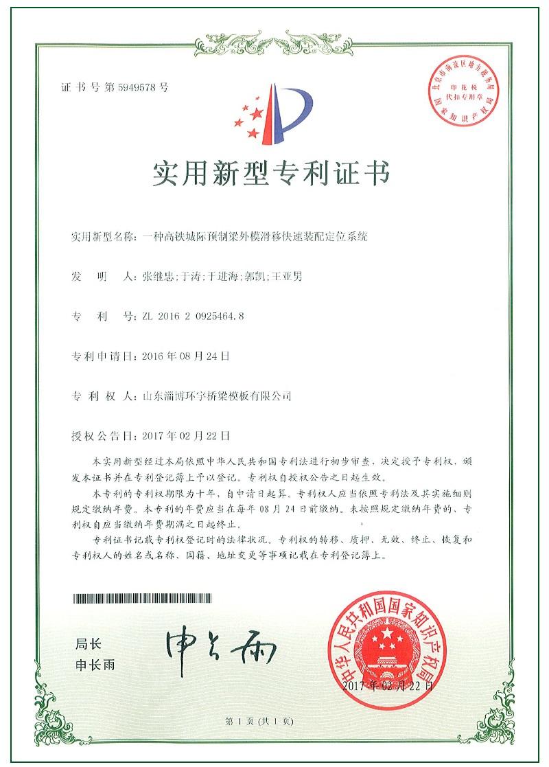 专利证书5.jpg