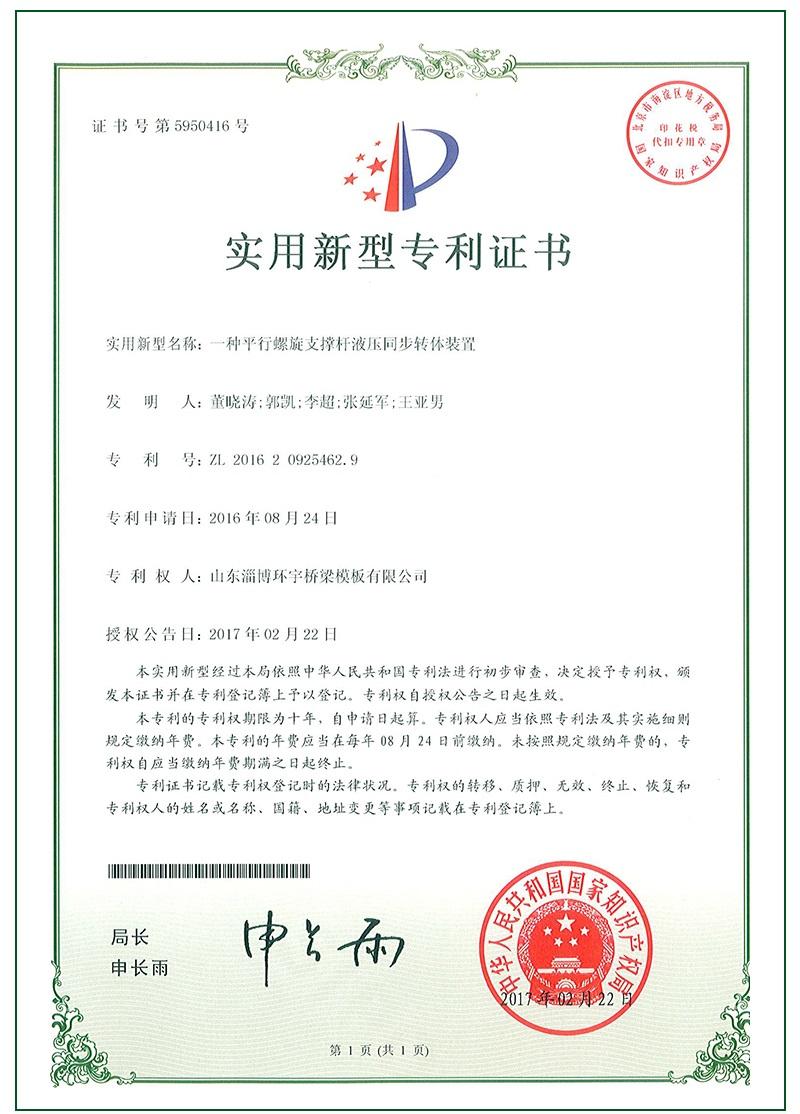 专利证书6.jpg