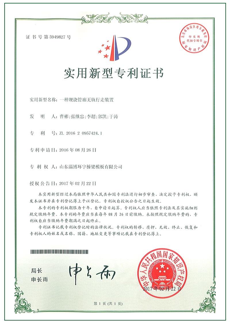 专利证书8.1.jpg