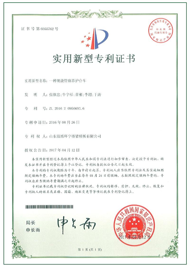 专利证书9.jpg