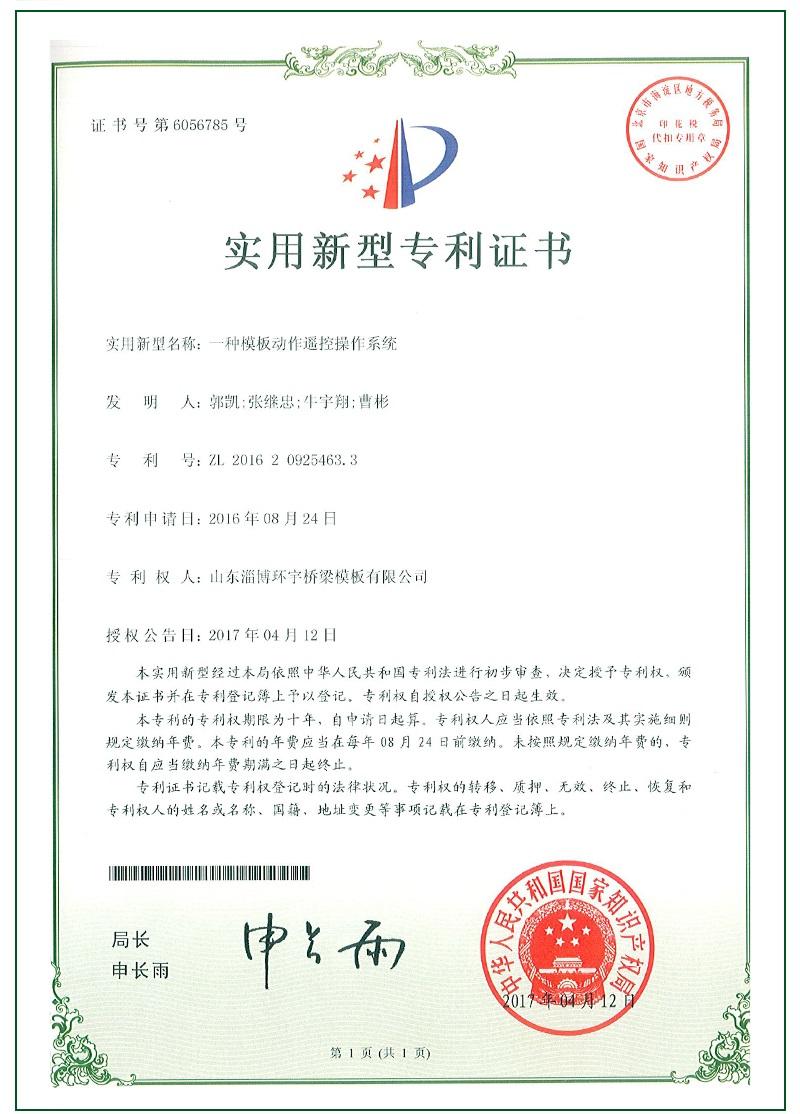 专利证书11.jpg