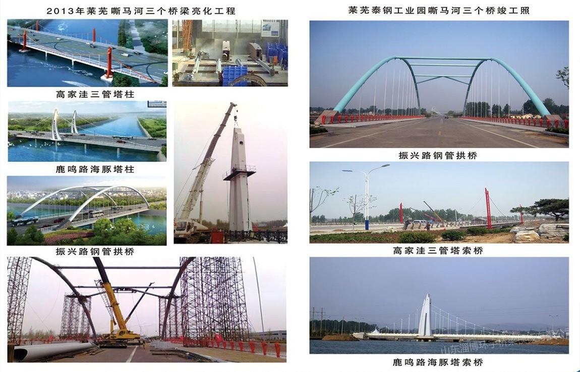 钢结构——莱芜嘶马河三个桥梁亮化工程1.jpg