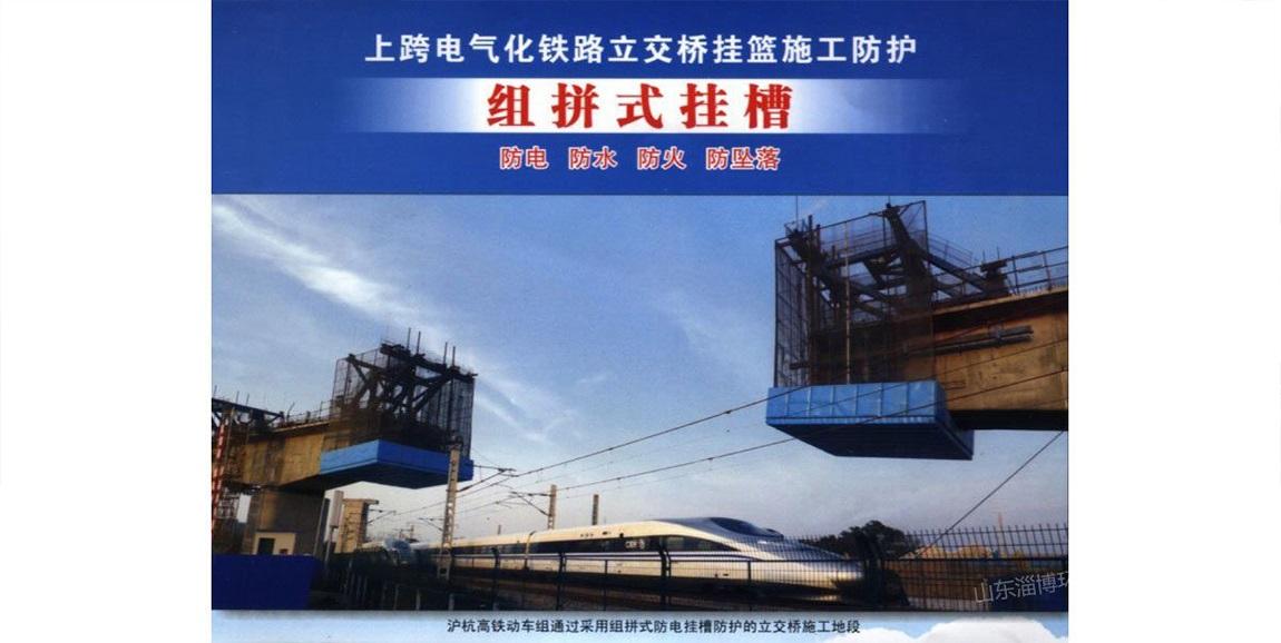 三角及菱形挂篮——上跨电气铁路的挂篮工程1.jpg