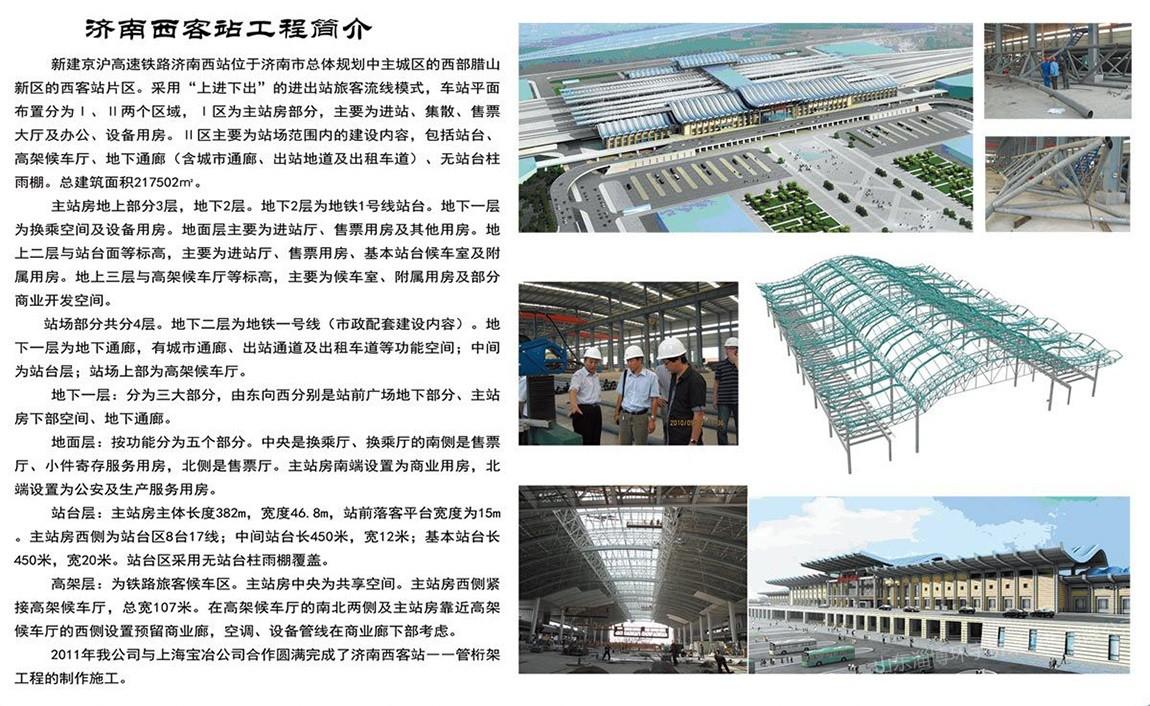 钢结构——济南西客站1.jpg