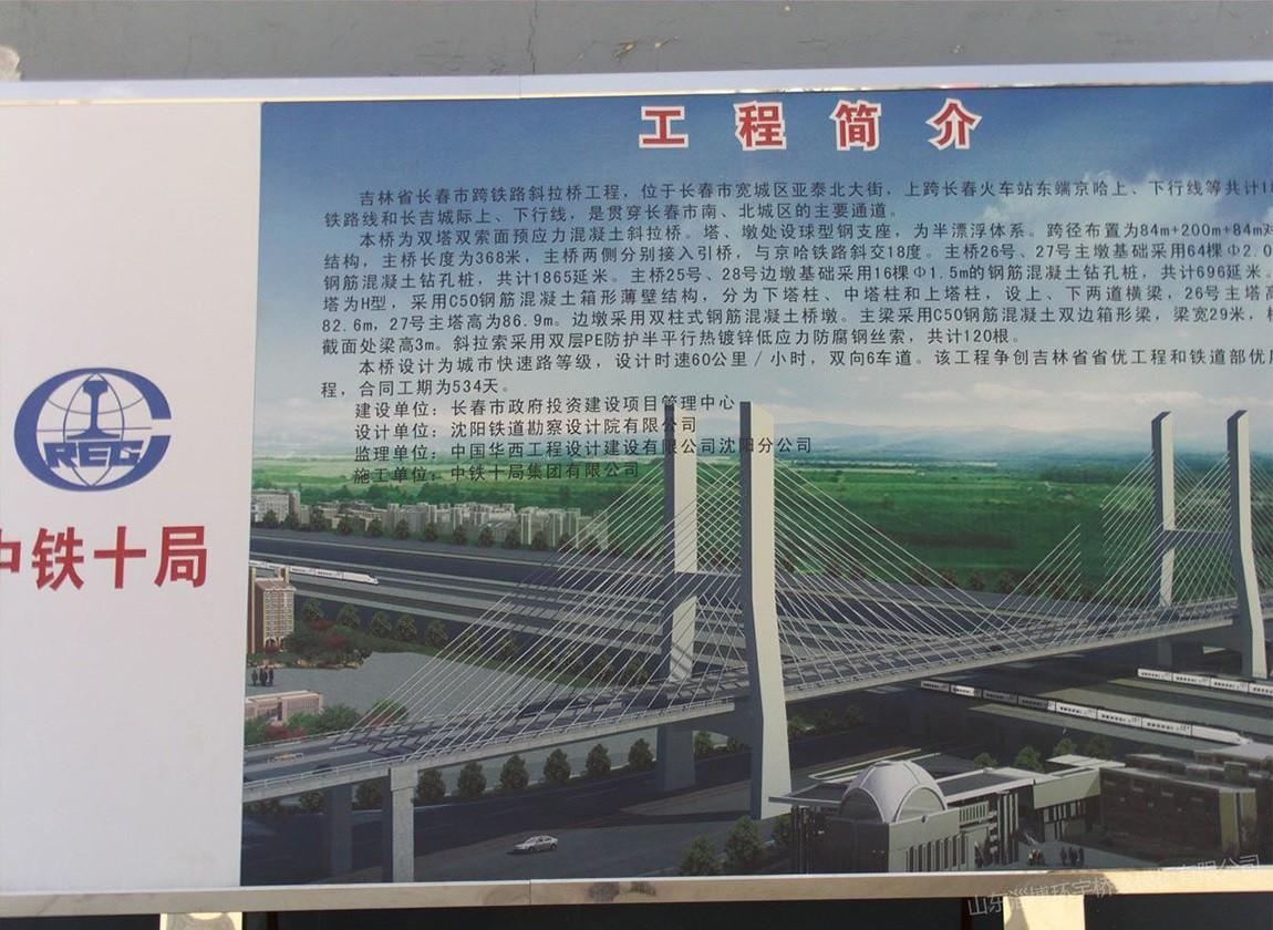 牵索挂篮——吉林省长春市跨铁路斜拉桥工程1.jpg