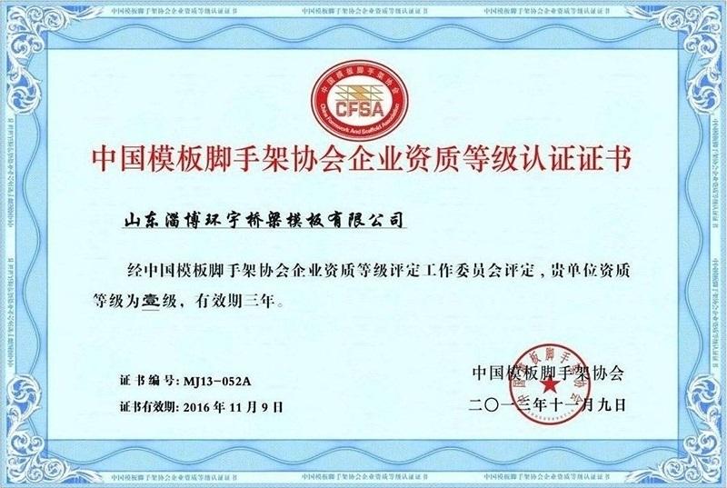 中国模板脚手架协会企业资质等级认证证书.jpg