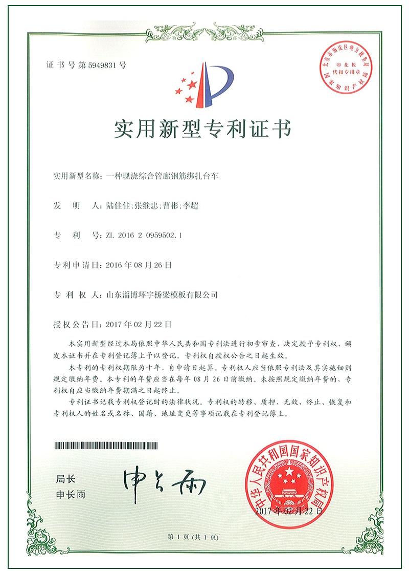 专利证书3.jpg