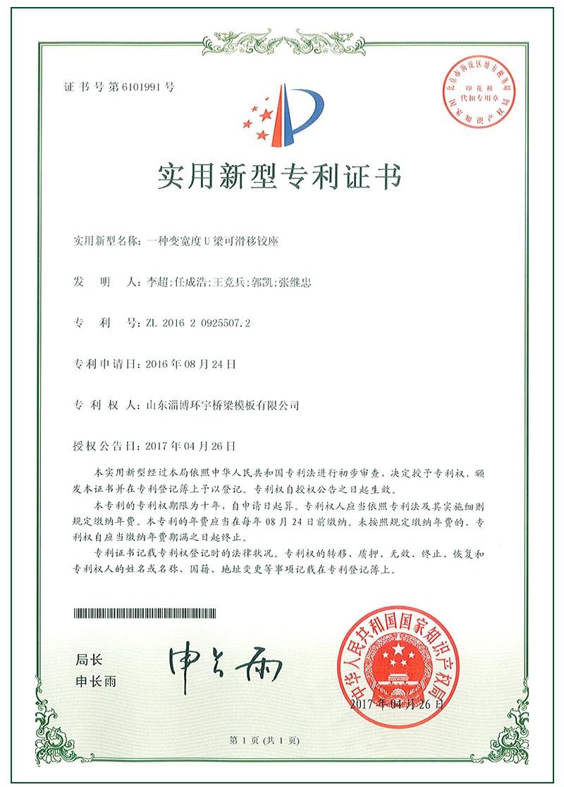 专利证书10.jpg
