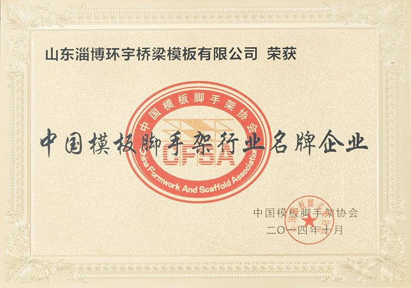 3中国模板脚手架行业名牌企业.jpg